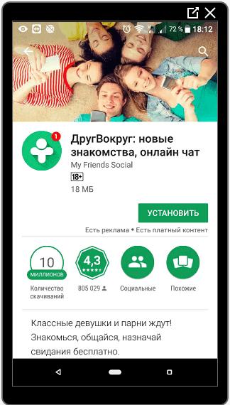 Друг Вокруг приложение скачать