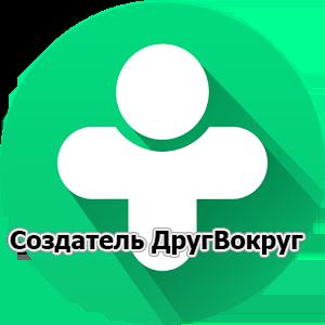 Логотип новый Друг Вокруг