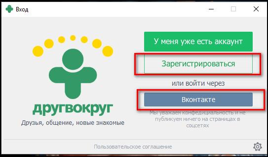 Начальная страница приложения ДругВокруге