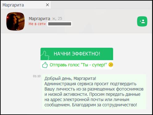 Подтверждение личности ДругВокруг