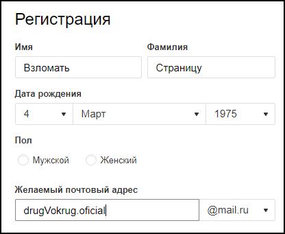 Регистрация почтового ящика ДругВокруг