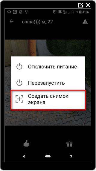 Снимок экрана ДругВокруг