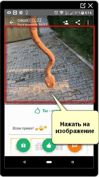 Создание скриншотов через телефон ДругВокруг