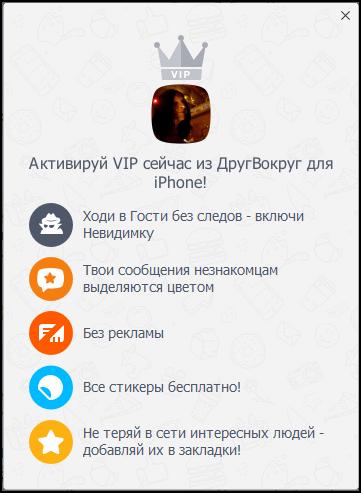 Вип-профиль Друг Вокруг