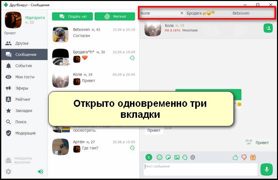 Вкладки ДругВокруг