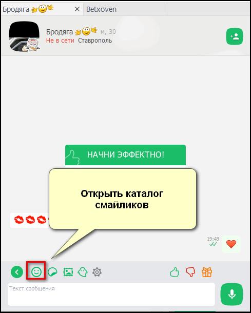 Выбрать смайлик ДругВокруг