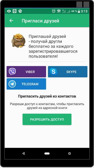 Выбрать социальную сеть для приглашения ДругВокруг