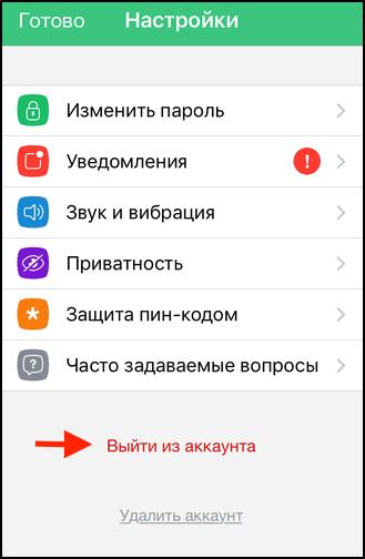 Аккаунт в ДругВокруг iOS