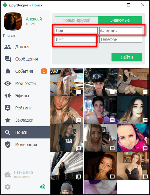 Друг Вокруг найти пользователя