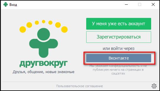 Друг Вокруг вход через Вконтакте