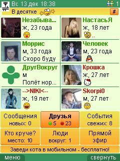 ДругВокруг на мобильном телефоне Java