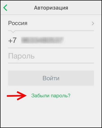 ДругВокруг восстановить пароль на iOS