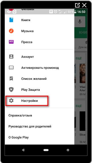 Настройки в Гугл Плее ДругВокруг