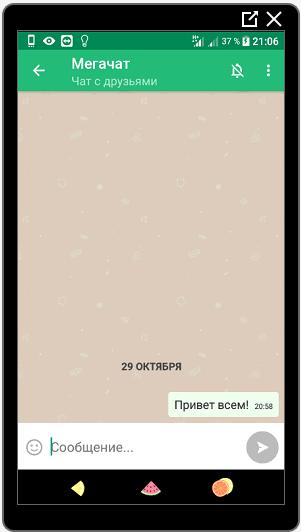 Сообщение в Мега-Чат ДругВокруг