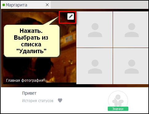 Удалить фотографию в компьютерной версии ДругВокруг