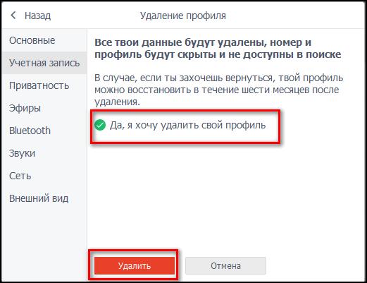 Удалить профиль ДругВокруг