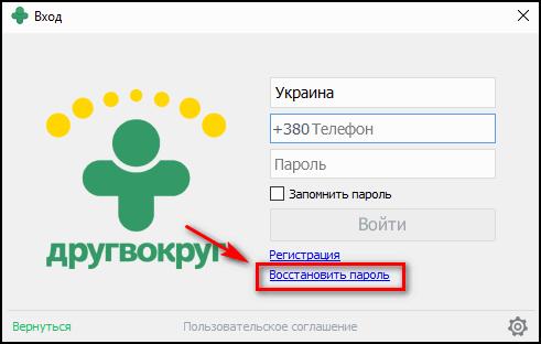 Восстановить пароль на ПК Друг Вокруг