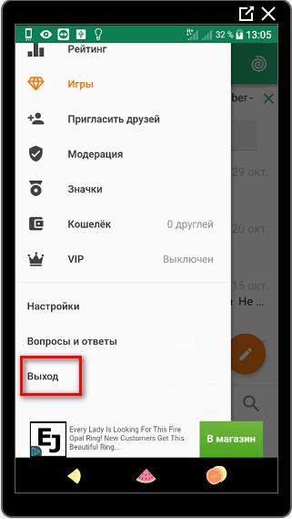 Выйти из ДругВокруг Android