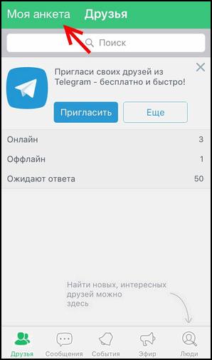 Выйти из аккаунта ДругВокруг iOS