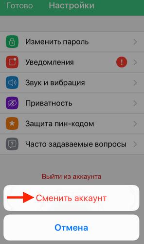 Выйти из профиля ДругВокруг iOS