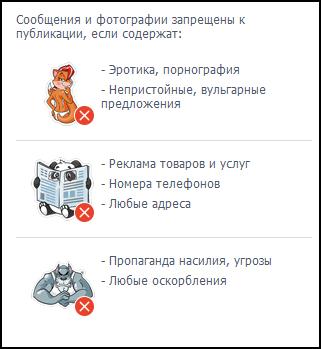 Запреты на публикацию в ДругВокруг