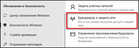 Брандмауэр и защита сети в Windows ДругВокруг