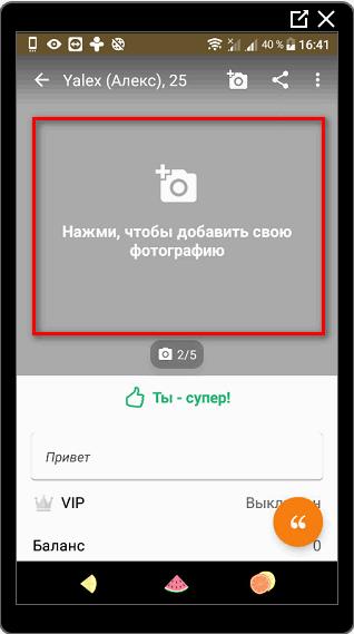 Добавить фотографию в приложении ДругВокруг