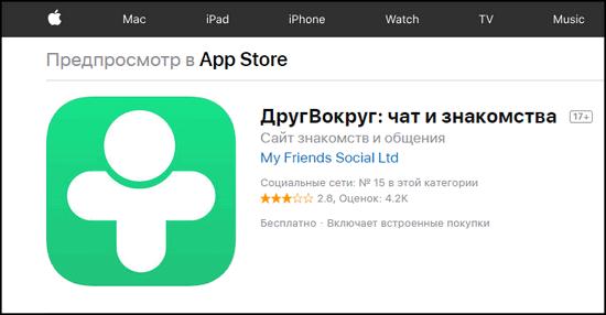 Друг Вокруг App Store