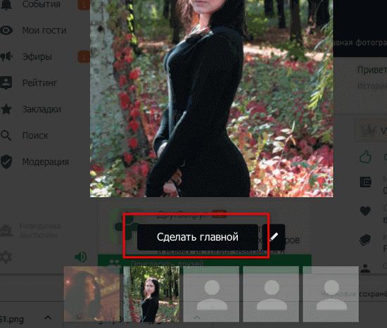 ДругВокруг добавить с Пк Фотографию