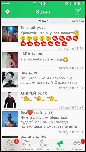 ДругВокруг на Айфон 5