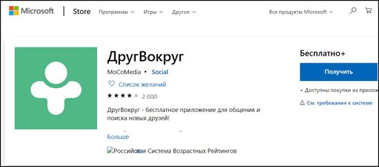 ДругВокруг от Microsoft