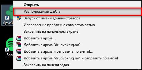 ДругВокруг расположение файла