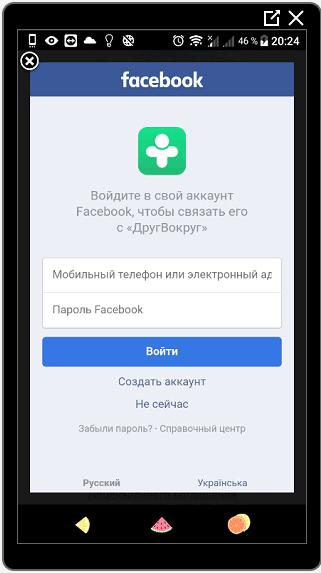 ДругВокруг регистрация через Фейсбук
