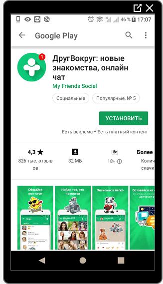 Другвокруг скачать на Android