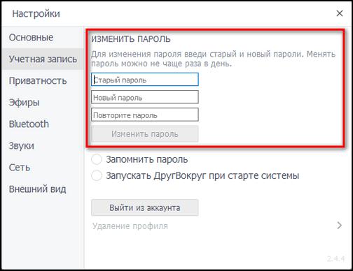 Изменить пароль в ДругВокруг