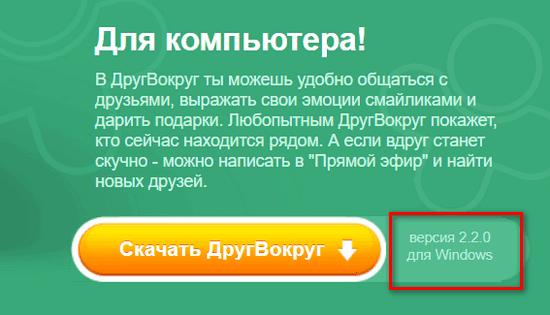 Версия ДругВокруг на сайте
