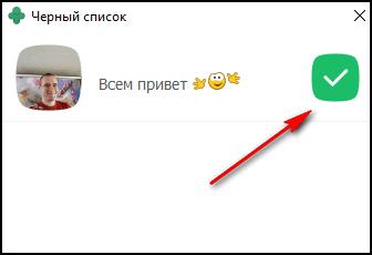 Черный список удалить пользователя ДругВокруг