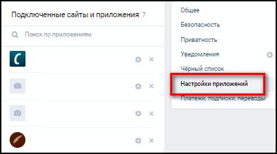 Настройки приложений в Вконтакте для Друг Вокруг