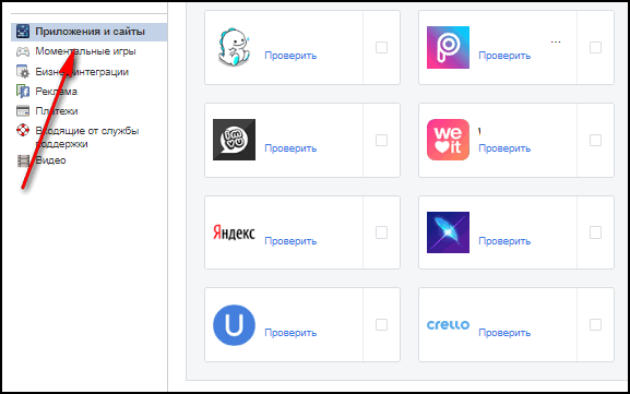 Приложения и сайт в facebook для Друг Вокруг
