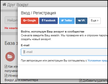 Регистрация на ask.drugvokrug