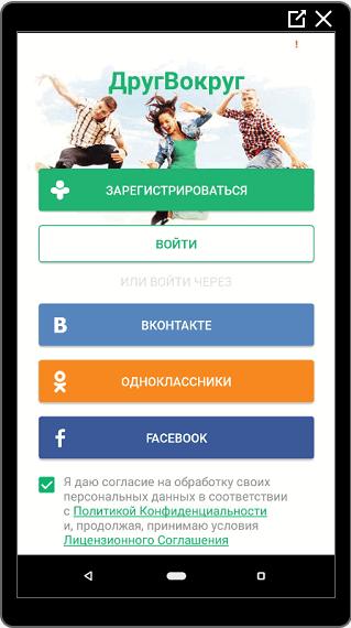 Регистрация в Друг Вокруг с мобильного