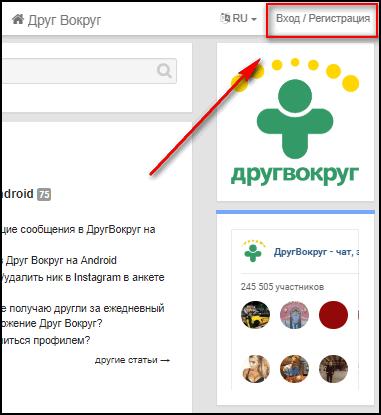 Сайт ДругВокруг помощь