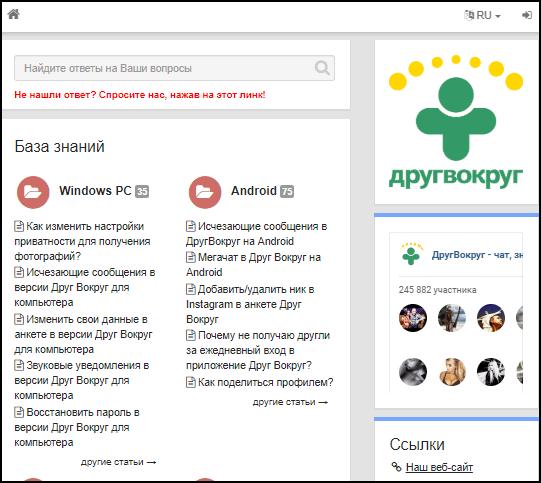 Сайт с вопросами Друг Вокруг