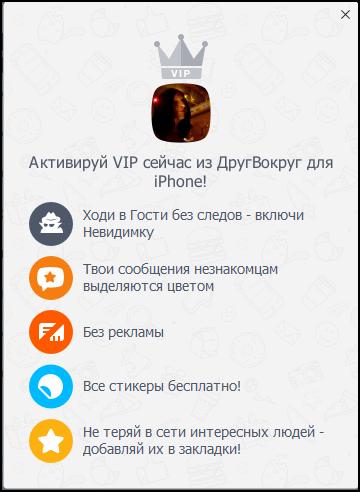 VIP в Друг Вокруг