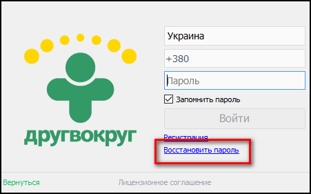 Восстановить пароль в Друг Вокруг