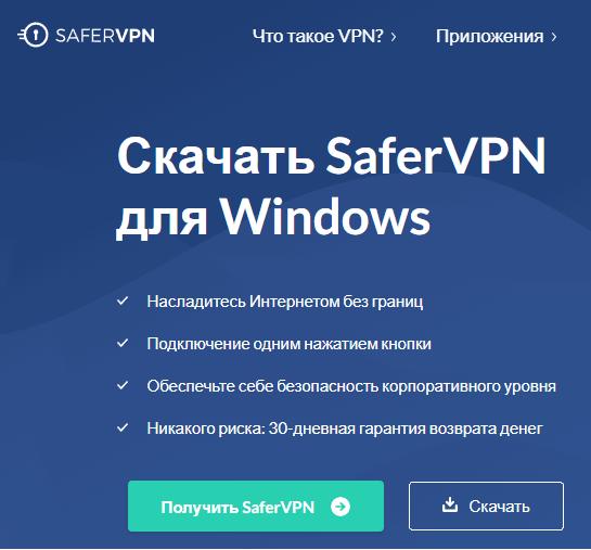 VPN для Windows ДруВокруг