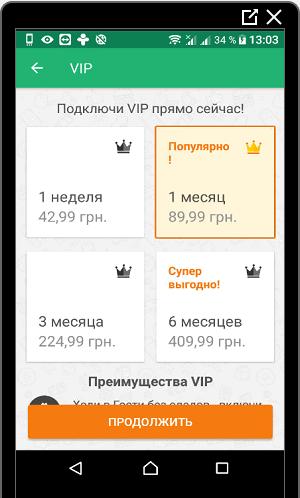 Выбрать вип статус для Друг Вокруг